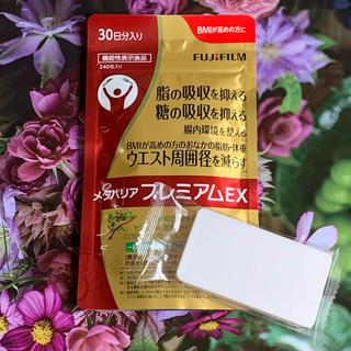 富士フイルム - メタバリア プレミアムEX(30日分)240粒入 *ピルケース1コプレゼント!