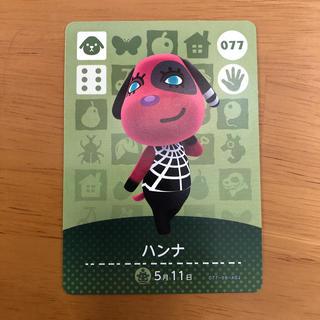 ニンテンドースイッチ(Nintendo Switch)のamiibo ハンナ(その他)