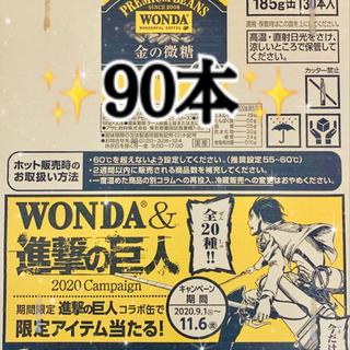 ワンダ金の微糖 WONDA&進撃の巨人 ✨3箱 ✨90本‼️缶コーヒー