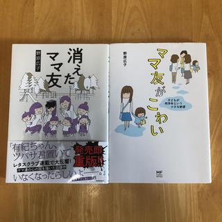 カドカワショテン(角川書店)のママ友がこわい 消えたママ友 2冊セット(ノンフィクション/教養)