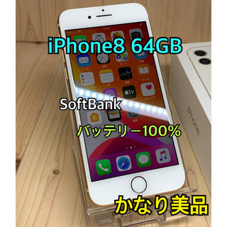 Apple - 【A】【100%】iPhone 8 64 GB SoftBank Gold 本体