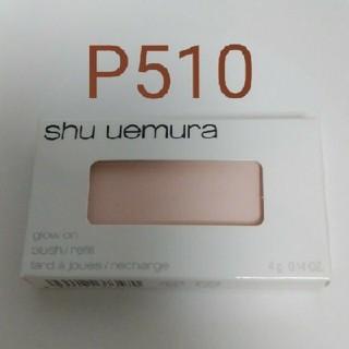 シュウウエムラ(shu uemura)のシュウウエムラ チーク ハイライト P510 レフィル(チーク)
