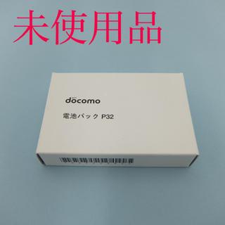 エヌティティドコモ(NTTdocomo)のドコモケータイP-01H用バッテリー(バッテリー/充電器)