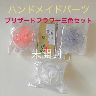 キワセイサクジョ(貴和製作所)のブリザードフラワー(デコパーツ)