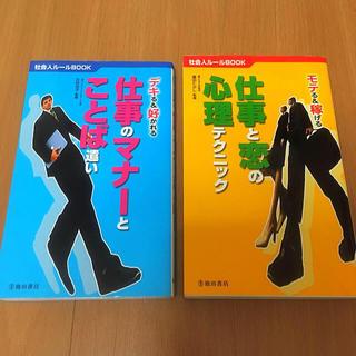仕事のマナー デキる モテる 好かれる 2冊セット!