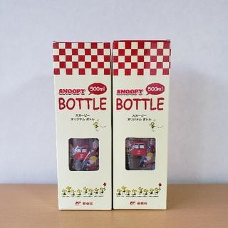 スヌーピー(SNOOPY)の【非売品&送料無料】2個セット スヌーピー オリジナル ボトル 水筒 500ml(タンブラー)