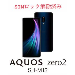 アクオス(AQUOS)の【SIMフリー】AQUOS zero2/5G対応端末(スマートフォン本体)