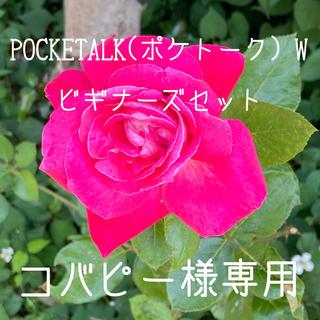 POCKETALK(ポケトーク) W シルバー ビギナーズセット