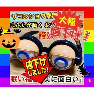 【ザコシショウ愛用】目が動くメガネ★クレイジーアイズ/サプラアイズ(お笑い芸人)