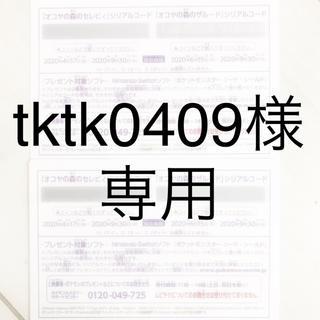 ポケモン(ポケモン)のtktk0409様専用 シリアルコード×2枚分(その他)