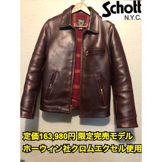 ショット(schott)の Schott ホーウィン レザー ジャケット ライダース ショット(ライダースジャケット)