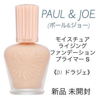 PAUL & JOE - ポール&ジョー 下地 ドラジェ 01
