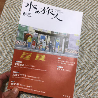 ニュース(NEWS)の加藤シゲアキ掲載 本の旅人 2015 6月号 (アイドルグッズ)