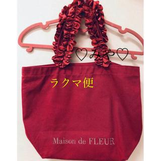 メゾンドフルール(Maison de FLEUR)のMaison de FLEUR トートバッグM(トートバッグ)