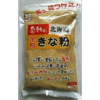 北海道産大豆使用の大袋175㌘入り中村食品のきな粉1袋300円です。