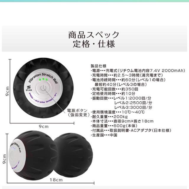 電動ストレッチボール ピーナッツタイプ スマホ/家電/カメラの美容/健康(マッサージ機)の商品写真