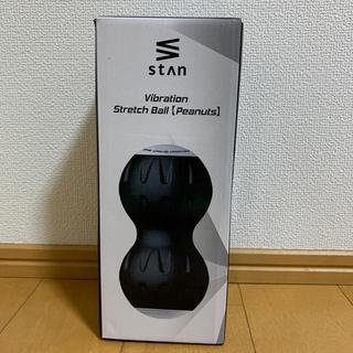 電動ストレッチボール ピーナッツタイプ(マッサージ機)