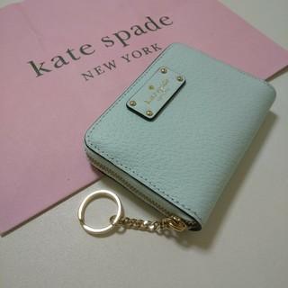ケイトスペードニューヨーク(kate spade new york)の新品 ケイトスペード コインケース ブルー (コインケース)