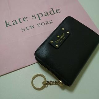 ケイトスペードニューヨーク(kate spade new york)の新品 ⭐ ケイトスペードニューヨーク コインケース ブラック ⭐(コインケース)