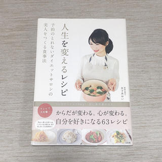 人生を変えるレシピ 予約のとれないダイエットサロンの美人をつくる食事法(ファッション/美容)