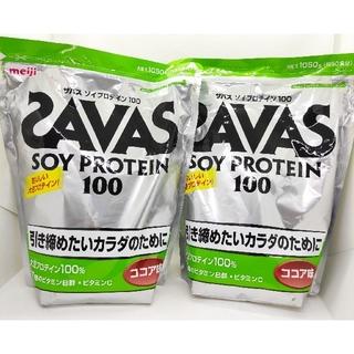 ザバス(SAVAS)のSAVAS  ザバス ソイプロテイン 100 ココア味 1050g  2個セット(プロテイン)