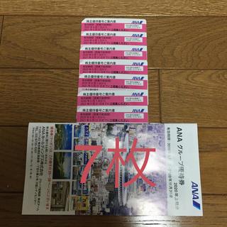 ANA(全日本空輸) -  ANA株主優待券 7枚