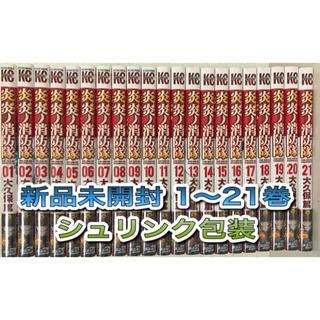 炎炎ノ消防隊 1〜21巻 漫画セットです。