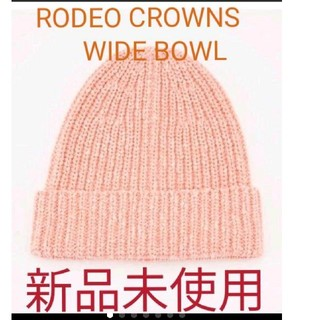 RODEO CROWNS WIDE BOWL  ニット帽 ワッチ