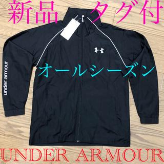 アンダーアーマー(UNDER ARMOUR)の半額❗️ 新品 タグ付 アンダーアーマー オールシーズン パーカー(ウェア)