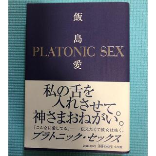 ショウガクカン(小学館)の【単行本】飯島愛/PLATONIC SEX(ノンフィクション/教養)