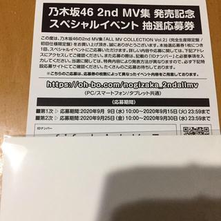 乃木坂46 - 乃木坂46  ALL MV COLLECTION 2  スペシャルイベント応募券