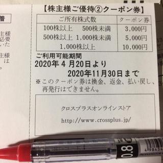 クロスプラス株主優待クーポン1枚(ショッピング)