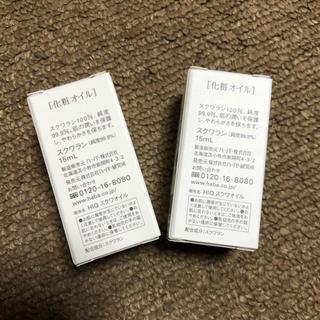 ハーバー(HABA)のHABA ハーバー 高品位スクワラン(15ml)*2本(美容液)