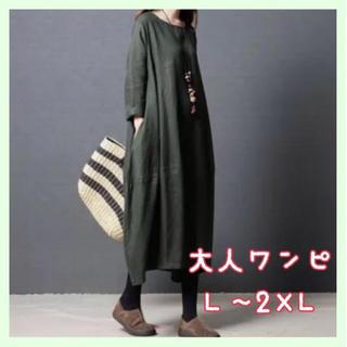 【大人オシャレワンピ】レディース マキシロング 体型カバー ゆったり 送料無料
