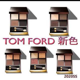 TOM FORD - 新品 トムフォード アイシャドウ 人気色 26 SUQQU シャネル ディオール