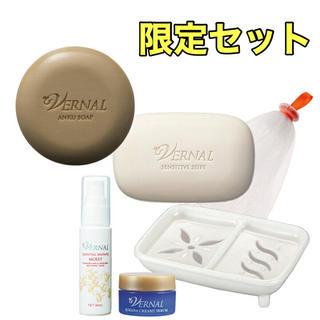 ヴァーナル(VERNAL)の【新品】ヴァーナル 限定 洗顔 セット vernal 石鹸 石けん せっけん(洗顔料)