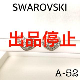 SWAROVSKI - A-52 ピアス ハート スワロフスキー