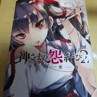 アキタショテン(秋田書店)の神さまの怨結び 2巻/初版(青年漫画)