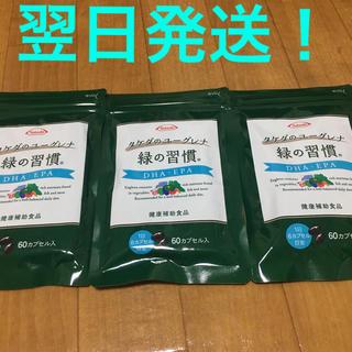 タケダのユーグレナ 60粒×3袋 緑の習慣 緑の習慣 DHA・EPA