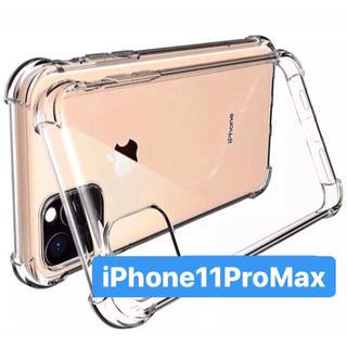 【今だけ値下げ中!】iPhone11ProMaxケース TPU 透明