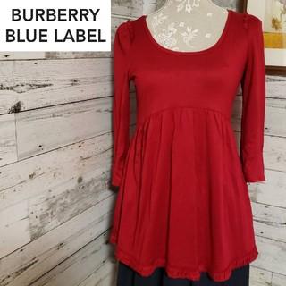 BURBERRY BLUE LABEL - 【美品】バーバリーブルーレーベルカットソー