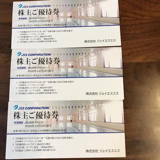 JSS 株主優待 3枚セット