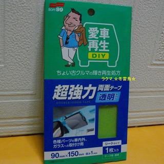 超強力両面テープ 透明タイプ●SOFT99 愛車再生DIY