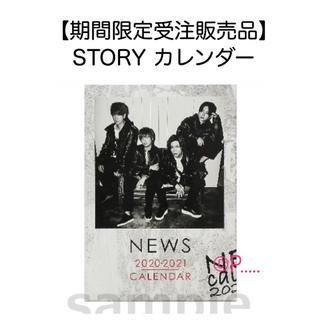 NEWS - 【完全新品未開封】NEWS STORY カレンダー グッズ 期間限定受注品