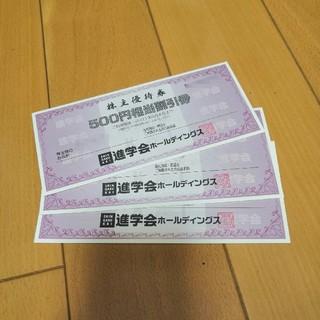 進学会 株主優待券 9000円分