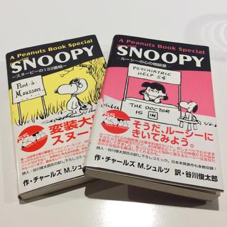 スヌーピー(SNOOPY)のA peanuts book special featuring Snoopy (アメコミ/海外作品)