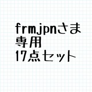 アベイシングエイプ(A BATHING APE)のfrmjpnさま専用17点セット(ぬいぐるみ)