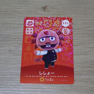 ニンテンドースイッチ(Nintendo Switch)のあつ森 amiibo ししょー(その他)