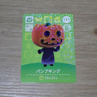 ニンテンドースイッチ(Nintendo Switch)のあつ森 amiibo パンプキング(その他)