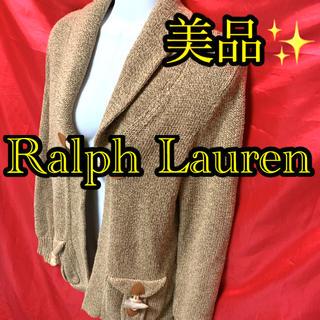 ラルフローレン(Ralph Lauren)の美品  ラルフローレンカーディガン^_^(カーディガン)